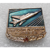 Значок. Советским Летчикам - СЛАВА #0107