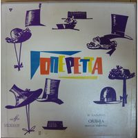 "Имре Кальман, оперетта ""Сильва"", 2 пластинки в картонной коробке."