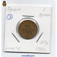1 драхма Греция 1982 года (#3)
