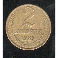 2 копейки СССР 1989_Лот # 0528