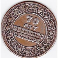 Медаль 70 лет Великого Октября. Медь