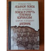 Ледяной поход. Поход и смерть генерала Корнилова. Дневник