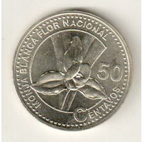 Гватемала 50 сентаво 2007