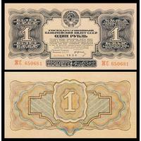 [КОПИЯ] 1 рубль 1934г.