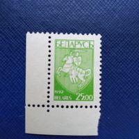 Марка Беларусь 1992 год. Стандартный выпуск