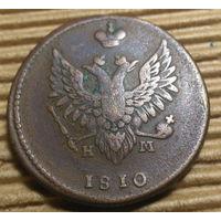 Монеты РИ  ++ 2 копейки 1810г.- (Александр I)  ++