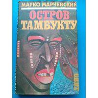 """""""Остров Тамбукту"""" - М. Марчевский."""