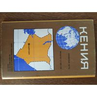 Карта Кения  изд Москва 1976г.