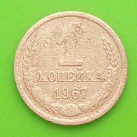 1 копейка 1967 СССР