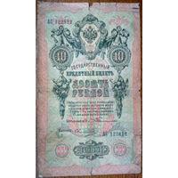 Россия, 10 рублей 1909 год, Р11, Тимашев Овчинников