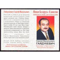 Календарик 2001 2002