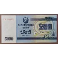 5000 вон 2003 года - КНДР - UNC - Сберегательный сертификат