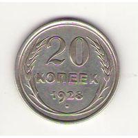 20 копеек 1928 года_состояние XF