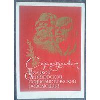 Белостоцкий Е. Фридман Ю. С праздником Октября. 1968 г. ПК прошла почту.
