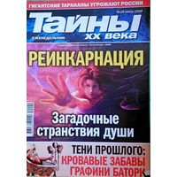 "Журнал ""Тайны ХХ века"", No28, 2009 год"
