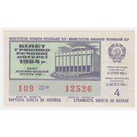 Лотерейный билет УССР 1984 4 выпуск