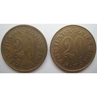 Югославия 20 пар 1980, 1981 гг. Цена за 1 шт. (g)