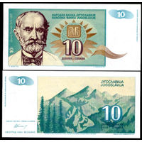Югославия, 10 динаров 1994 год.