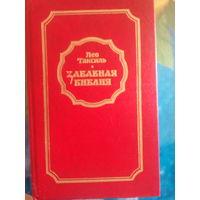 Забавная библия. Лео Таксиль