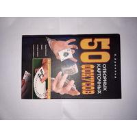 Питер Арнольд ''50 отборных карточных фокусов''