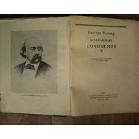 Гюстав Флобер-избранные сочинения-1947 год