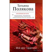 Т.Полякова.Мой друг Тарантино.(самовывоз).Почтой не высылаю.