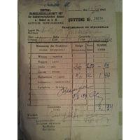 Квитанция, 1942, Новогрудок, оккупация