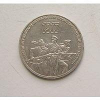 3 рубля 1987 год 70 лет Великого Октября