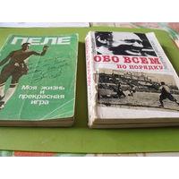2 книги о футболе.Пеле и Лев Филатов.