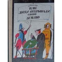 Томилин А. Н. Как люди открывали свою Землю: Научно-художественная книга.