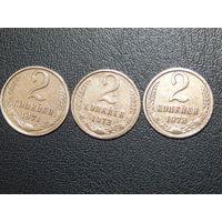 СССР 2 копейки 1971-1973 (ОБМЕН)