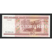 Беларусь 50 рублей 2000 года серия Вв