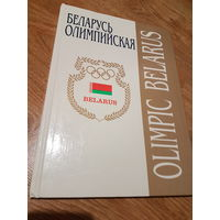 Книга- альбом ,,Беларусь олимпийская''.