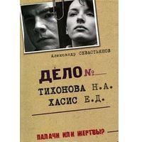 Севастьянов. Дело Тихонова - Хасис. Палачи или жертвы?