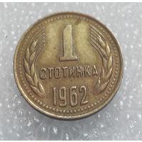 1 стотинка 1962 Болгария #01