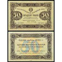 [КОПИЯ] 50 рублей 1923г. 1-й вып.