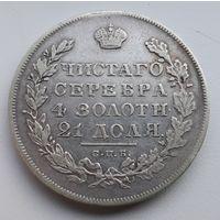 1 рубль 1831г спб нг серебро В отличном состоянии!