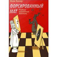 Геллер. Учебник шахматной тактики. Форсированный мат.