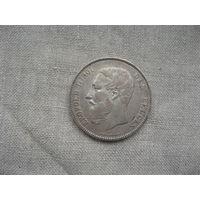 Бельгия: 5 франков  серебро 1871 год от 1 рубля без МЦ