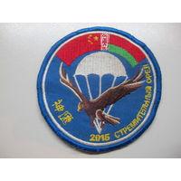 Шеврон учения стремительный орел 2015 Беларусь-Китай