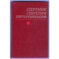 W: Спутник секретаря парторганизации, б/у, размер 110 х 170 мм, 198 страниц, в коллекцию