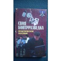 Своя контрразведка. Практическое пособие // Серия: Коммандос