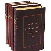 История французской литературы. В 4 томах, том 2.