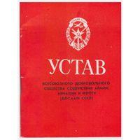 Устав ДОСААФ СССР
