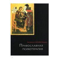 Митрополит Иерофей (Влахос). Православная психотерапия.