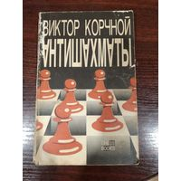 Виктор Корчной - Антишахматы. Записки злодея