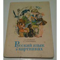 Русский язык в картинках. Ч.1. 1977