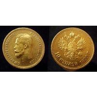 10 рублей 1899 АГ  итальянец