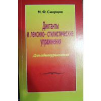 Русский язык. Диктанты и лексико-стилистические упражнения для абитуриентов