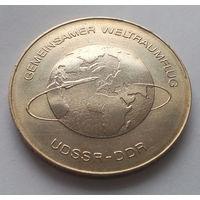 Юбилейная монета Германии. ГДР. 10 марок 1978 года -  Совместный космический полёт СССР - ГДР - Нечастая!!!
